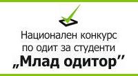 """Захаринова и Партньори Национален конкурс за студенти """"Млад одитор"""""""